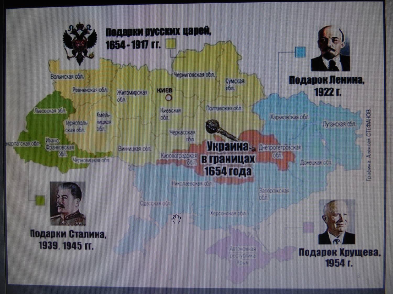 Подарок хрущева украине 14
